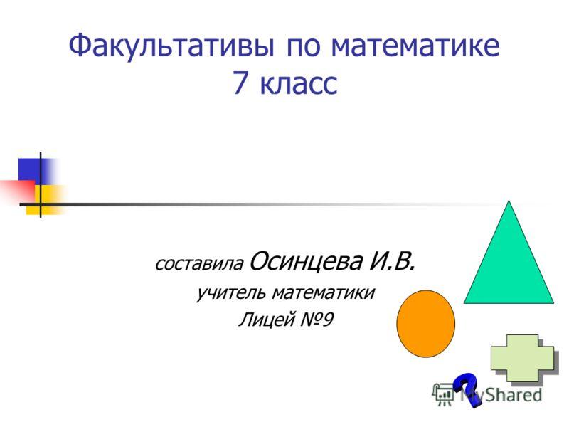 Факультатива по математике 7 класс