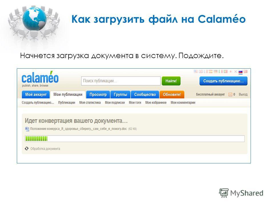 Как загрузить файл на Calaméo Начнется загрузка документа в систему. Подождите.