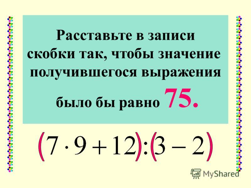 Какой цифрой заканчивается произведение всех чисел от 7 до 81 ?
