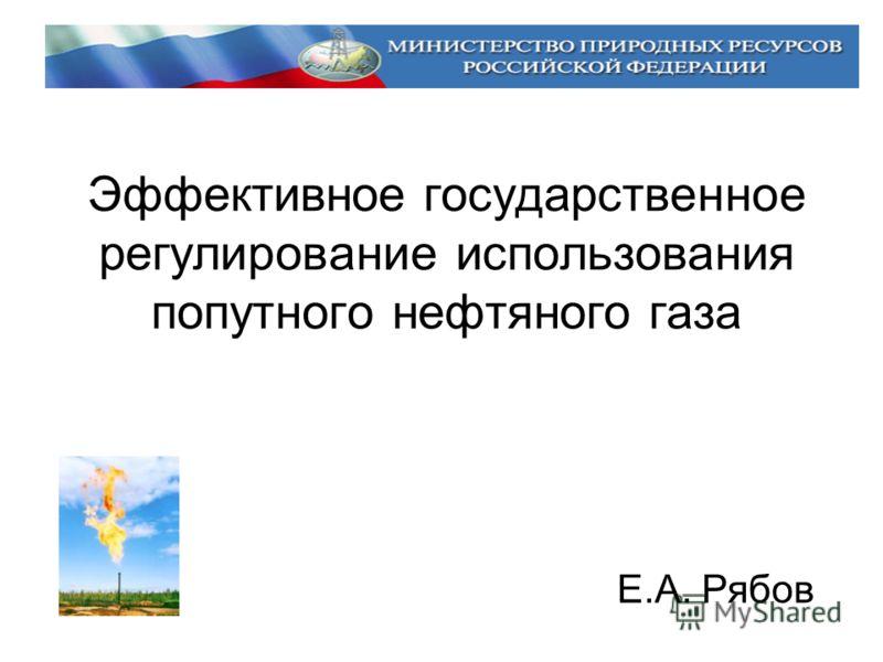 Эффективное государственное регулирование использования попутного нефтяного газа Е.А. Рябов