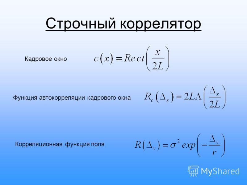 Строчный коррелятор Кадровое окно Функция автокорреляции кадрового окна Корреляционная функция поля