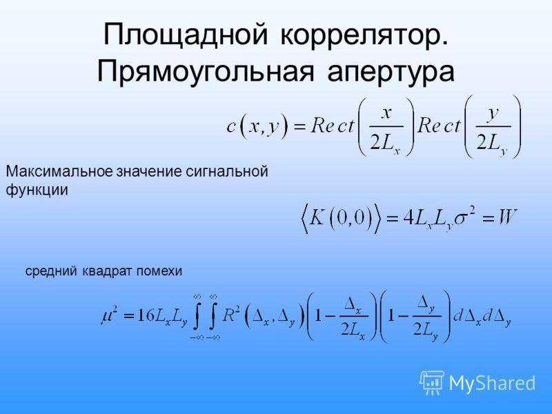 Площадной коррелятор. Прямоугольная апертура Максимальное значение сигнальной функции средний квадрат помехи