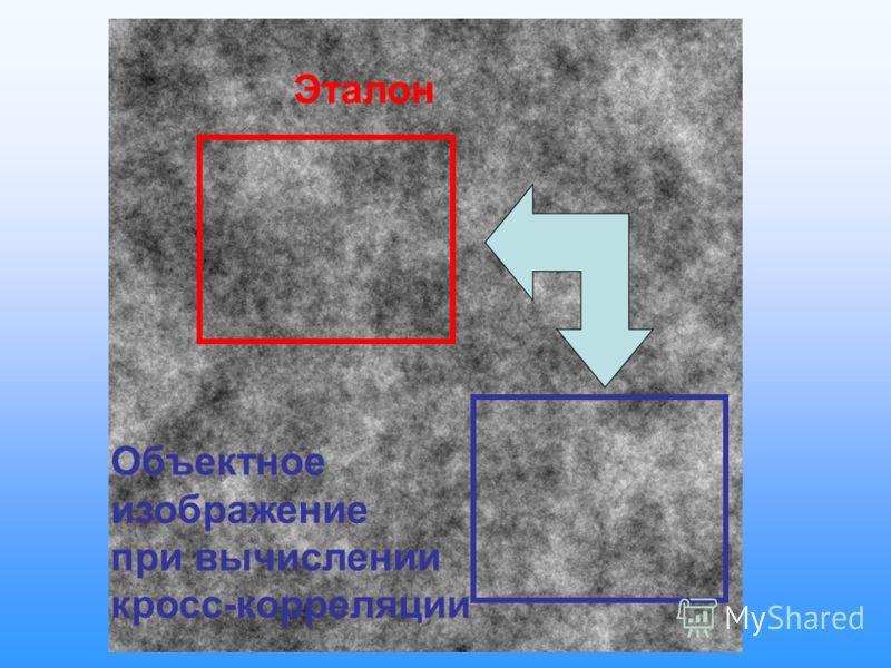Эталон Объектное изображение при вычислении кросс-корреляции