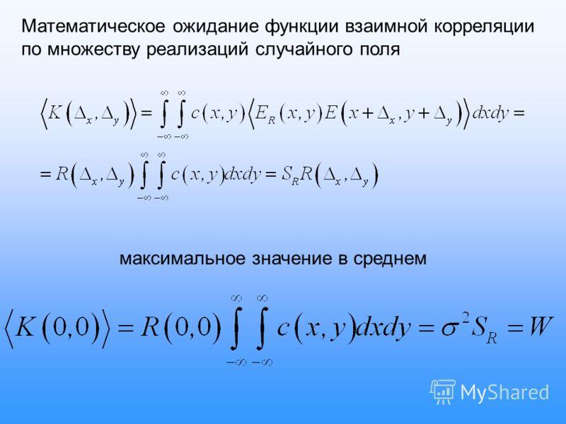 Математическое ожидание функции взаимной корреляции по множеству реализаций случайного поля максимальное значение в среднем