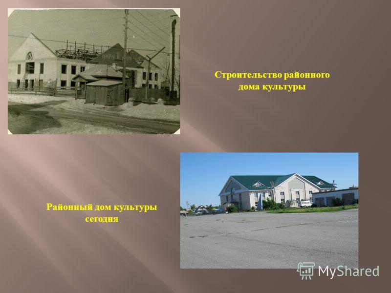 Строительство районного дома культуры Районный дом культуры сегодня