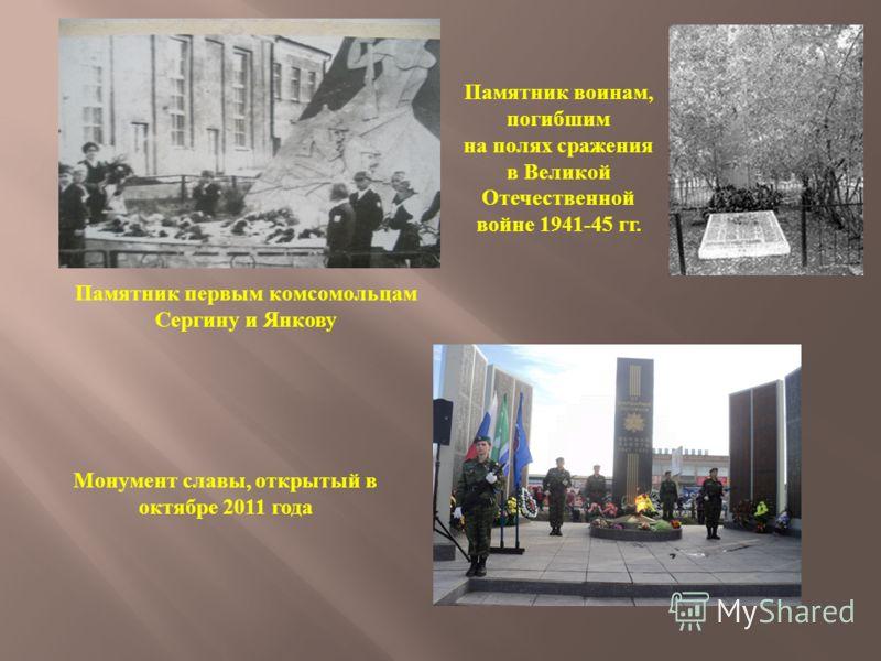 Памятник первым комсомольцам Сергину и Янкову Памятник воинам, погибшим на полях сражения в Великой Отечественной войне 1941-45 гг. Монумент славы, открытый в октябре 2011 года