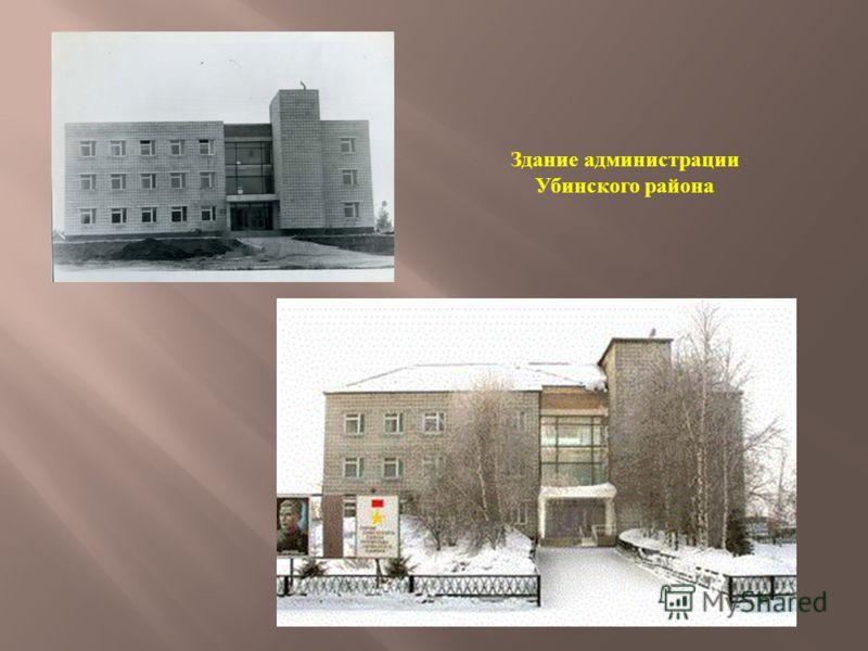 Здание администрации Убинского района