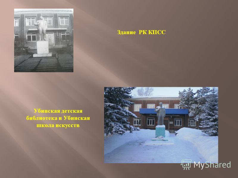 Здание РК КПСС Убинская детская библиотека и Убинская школа искусств
