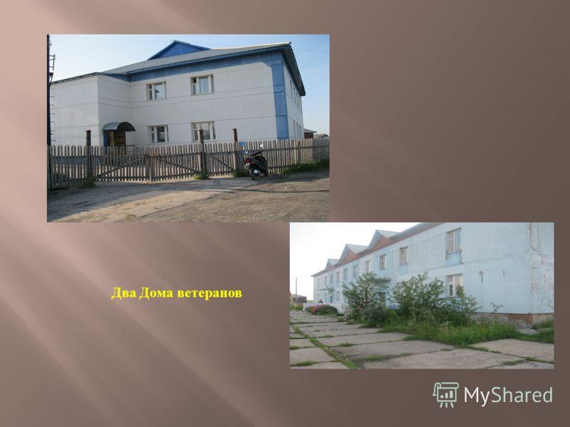 Два Дома ветеранов