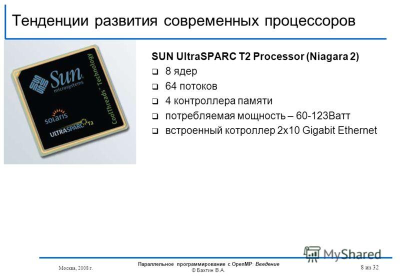 Тенденции развития современных процессоров SUN UltraSPARC T2 Processor (Niagara 2) 8 ядер 64 потоков 4 контроллера памяти потребляемая мощность – 60-123Ватт встроенный котроллер 2x10 Gigabit Ethernet Москва, 2008 г. Параллельное программирование с Op
