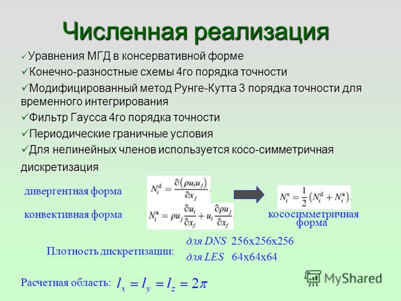 Численная реализация Уравнения МГД в консервативной форме Уравнения МГД в консервативной форме Конечно-разностные схемы 4го порядка точности Конечно-разностные схемы 4го порядка точности Модифицированный метод Рунге-Кутта 3 порядка точности для време