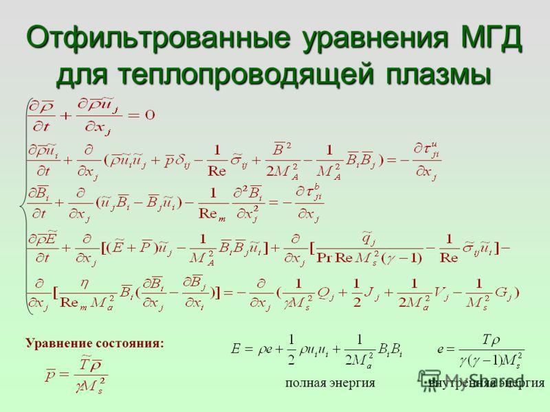 Отфильтрованные уравнения МГД для теплопроводящей плазмы полная энергиявнутренняя энергия Уравнение состояния: