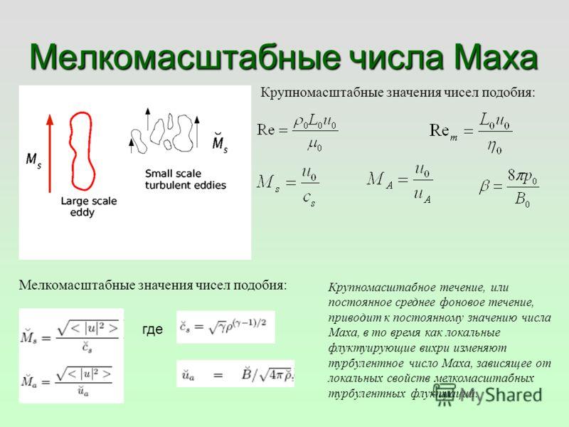 Мелкомасштабные числа Маха Крупномасштабные значения чисел подобия: Мелкомасштабные значения чисел подобия: где Крупномасштабное течение, или постоянное среднее фоновое течение, приводит к постоянному значению числа Маха, в то время как локальные флу