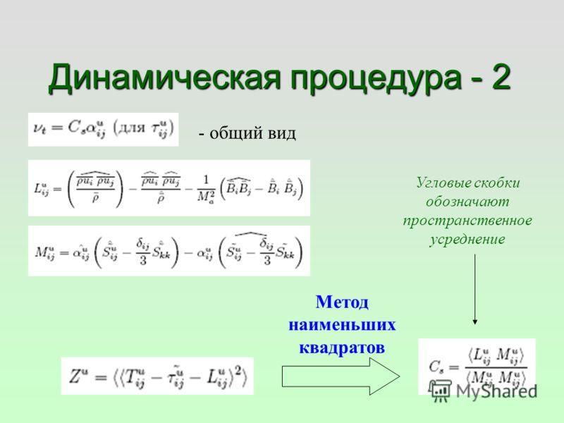 Динамическая процедура - 2 Метод наименьших квадратов Угловые скобки обозначают пространственное усреднение - общий вид
