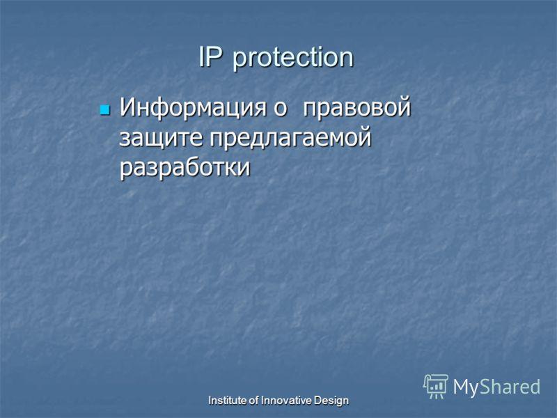 Institute of Innovative Design IP protection Информация о правовой защите предлагаемой разработки Информация о правовой защите предлагаемой разработки