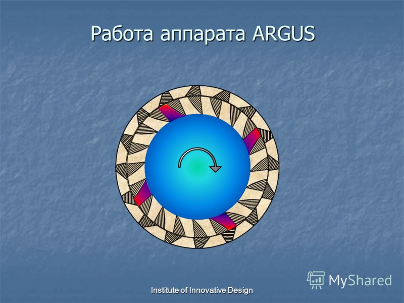 Institute of Innovative Design Работа аппарата ARGUS