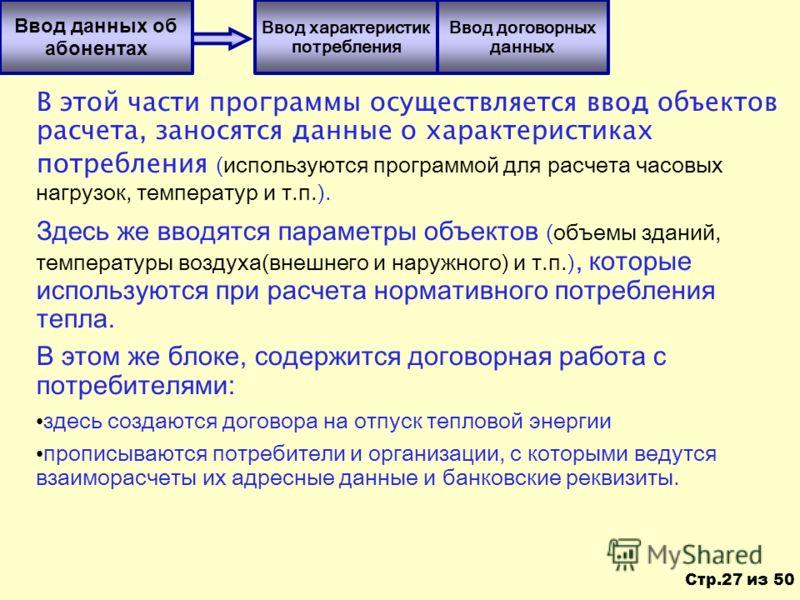 В этой части программы осуществляется ввод объектов расчета, заносятся данные о характеристиках потребления (используются программой для расчета часовых нагрузок, температур и т.п.). Здесь же вводятся параметры объектов (объемы зданий, температуры во