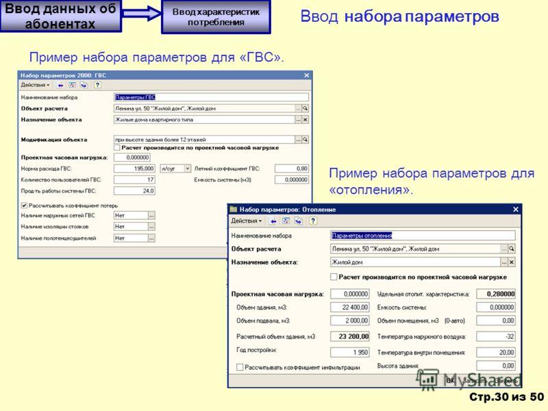 Ввод набора параметров Пример набора параметров для «ГВС». Ввод характеристик потребления Пример набора параметров для «отопления». Ввод данных об абонентах Стр.30 из 50