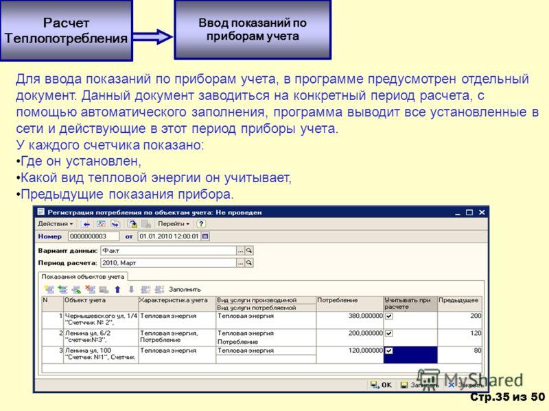Расчет Теплопотребления Ввод показаний по приборам учета Для ввода показаний по приборам учета, в программе предусмотрен отдельный документ. Данный документ заводиться на конкретный период расчета, с помощью автоматического заполнения, программа выво