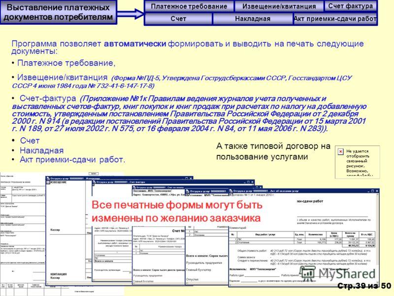 Программа позволяет автоматически формировать и выводить на печать следующие документы: Платежное требование, Извещение/квитанция (Форма ПД-5, Утверждена Гострудсберкассами СССР, Госстандартом ЦСУ СССР 4 июня 1984 года 732-41-6-147-17-8) Счет-фактура
