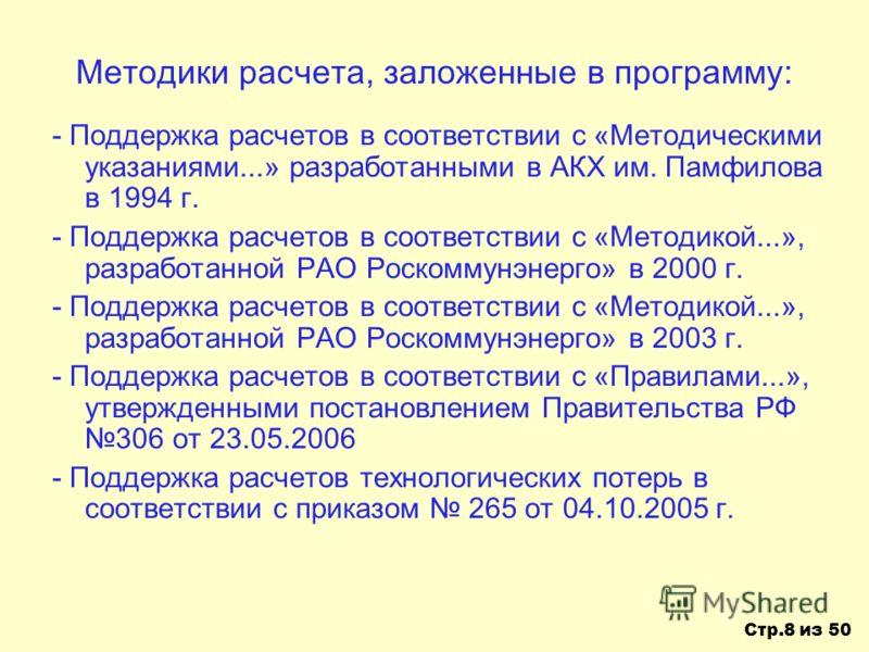 Методики расчета, заложенные в программу: - Поддержка расчетов в соответствии с «Методическими указаниями...» разработанными в АКХ им. Памфилова в 1994 г. - Поддержка расчетов в соответствии с «Методикой...», разработанной РАО Роскоммунэнерго» в 2000