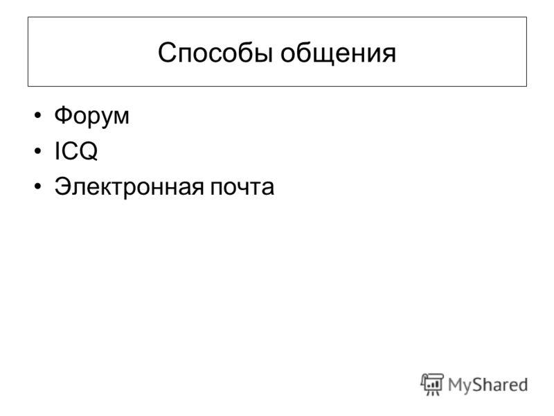 Способы общения Форум ICQ Электронная почта