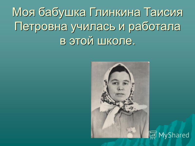 Моя бабушка Глинкина Таисия Петровна училась и работала в этой школе.
