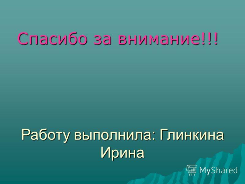 Работу выполнила: Глинкина Ирина Спасибо за внимание!!!