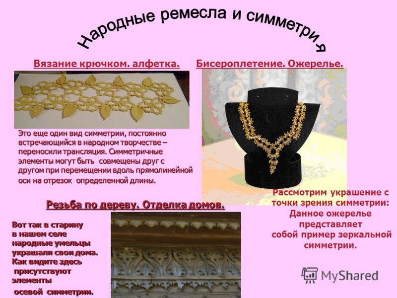 Бисероплетение. Ожерелье. Рассмотрим украшение с точки зрения симметрии: Данное ожерелье представляет собой пример зеркальной симметрии. Вязание крючком. алфетка. Это еще один вид симметрии, постоянно встречающийся в народном творчестве – переносили