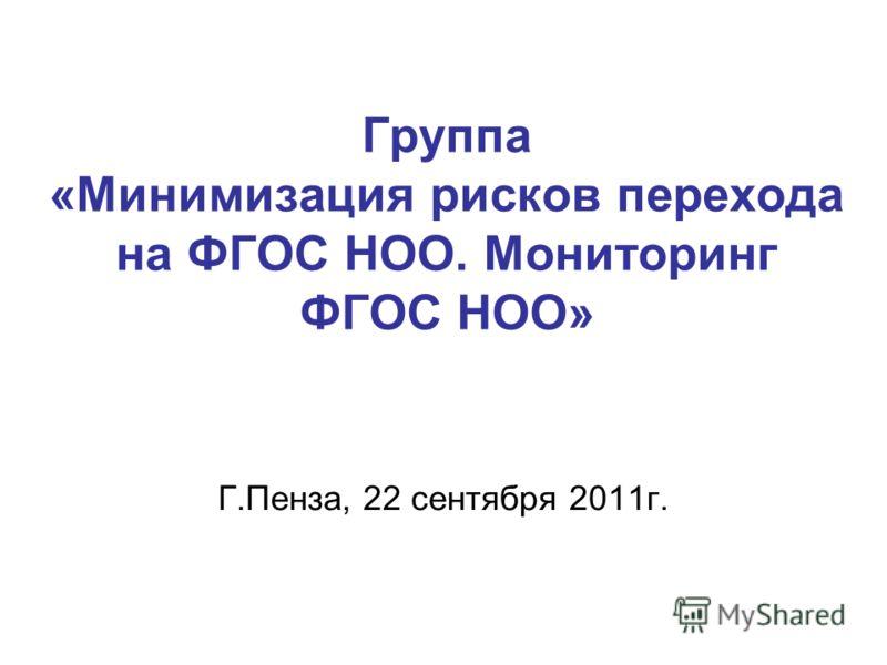 Группа «Минимизация рисков перехода на ФГОС НОО. Мониторинг ФГОС НОО» Г.Пенза, 22 сентября 2011г.