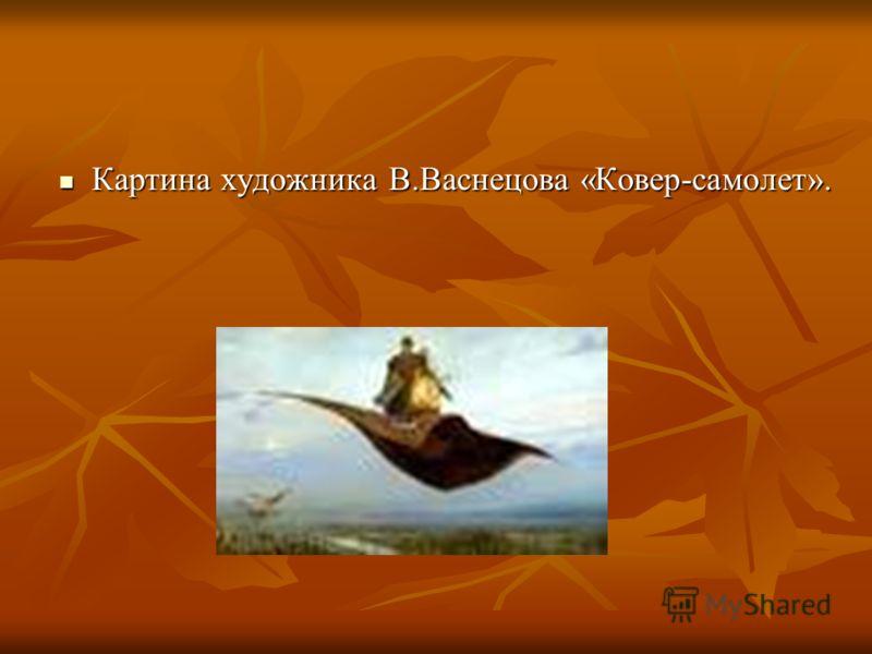 Картина художника В.Васнецова «Ковер-самолет». Картина художника В.Васнецова «Ковер-самолет».