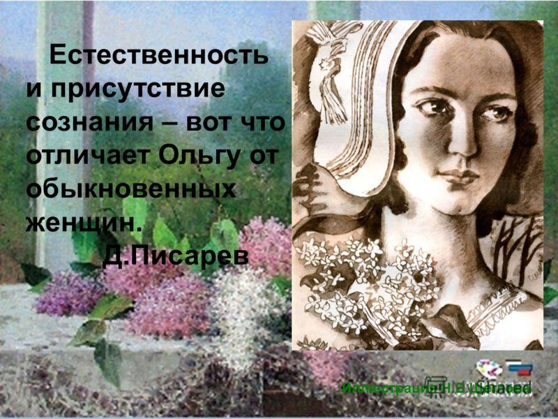 Иллюстрация Н.В.Щеглова Естественность и присутствие сознания – вот что отличает Ольгу от обыкновенных женщин. Д.Писарев