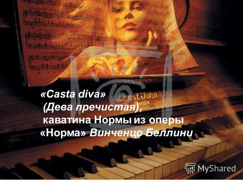 «Casta diva» (Дева пречистая), каватина Нормы из оперы «Норма» Винченцо Беллини