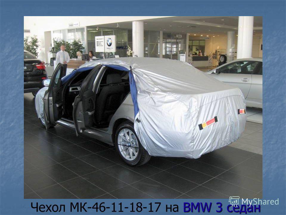 Чехол МК-46-11-18-17 на BMW 3, седан (две лицевые стороны, солнце-пыле- влагозащита)