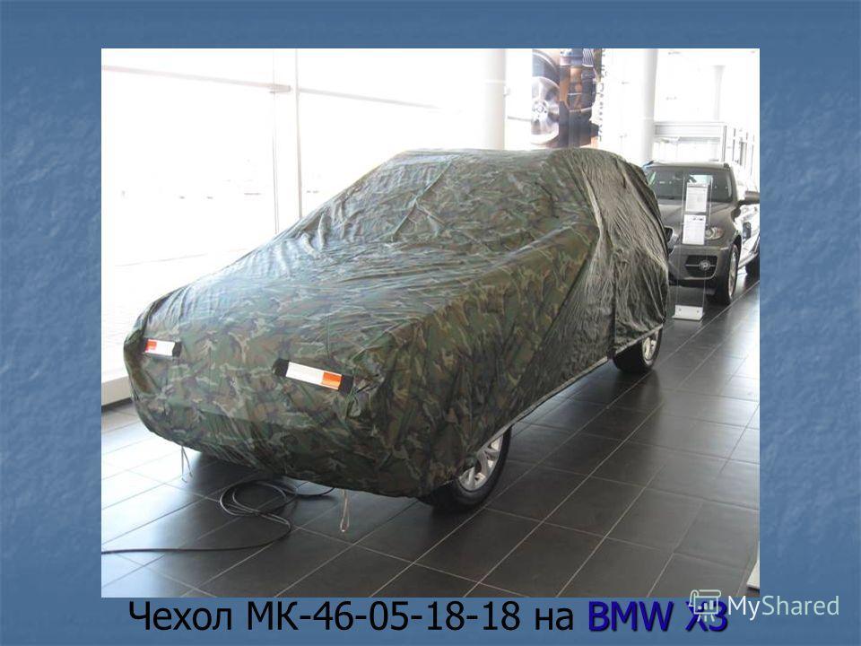 Чехол МК-46-05-18-18 на BMW X3, внедорожник (две лицевые стороны, солнце-пыле- влагозащита)