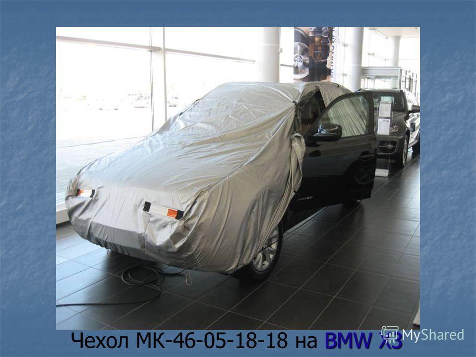 BMW X3 Чехол МК-46-05-18-18 на BMW X3