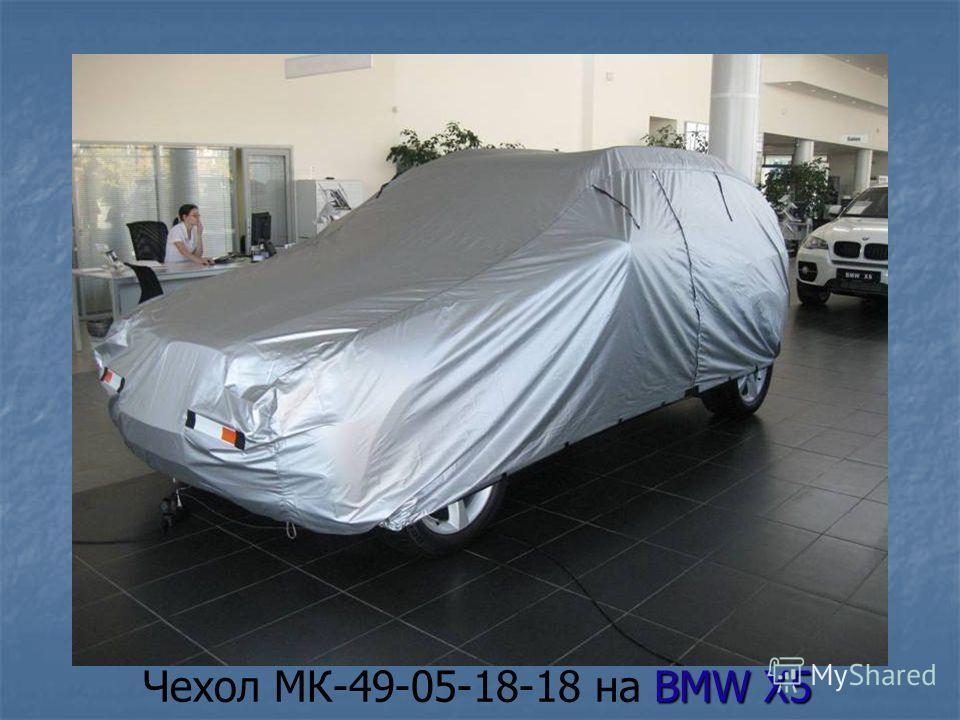 BMW X5 Чехол МК-49-05-18-18 на BMW X5
