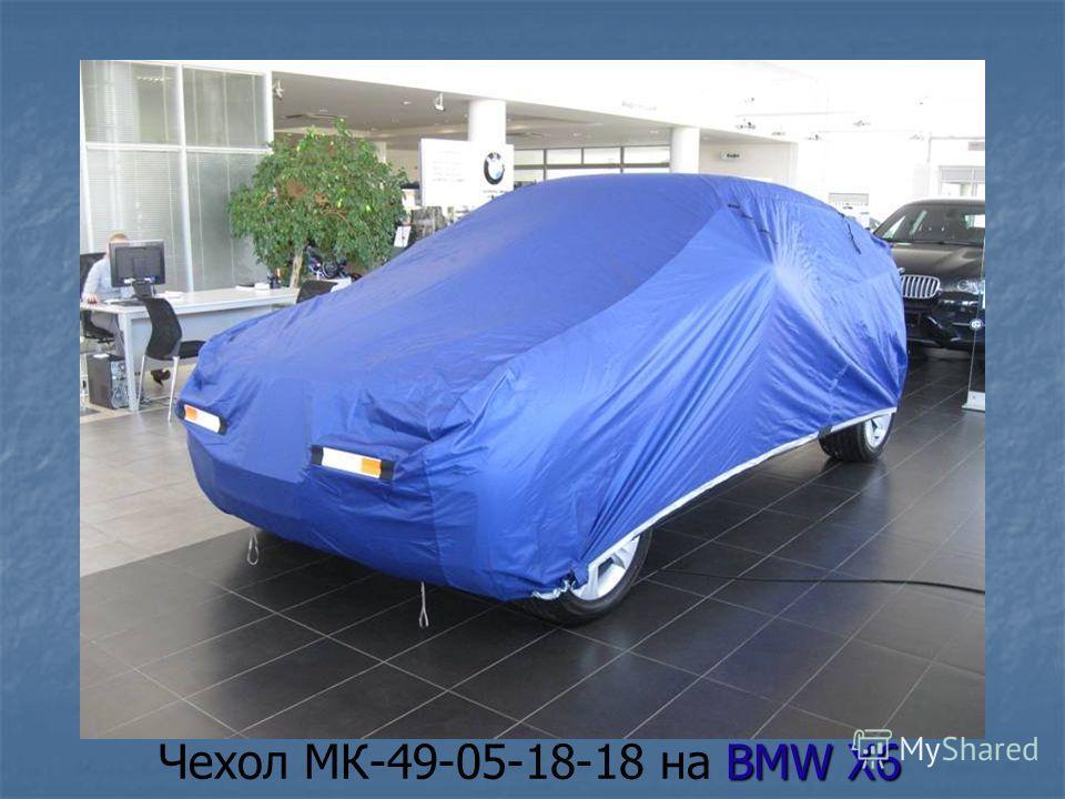 Чехол МК-49-05-18-18 на BMW X6, внедорожник (две лицевые стороны, солнце-пыле- влагозащита)