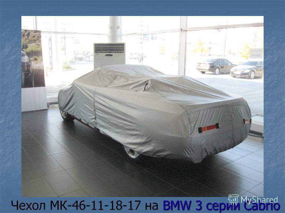 Чехол МК-46-11-18-17 на BMW 3 серии Cabrio BMW 3 серии Cabrio (две лицевые стороны, солнце-пыле- влагозащита)