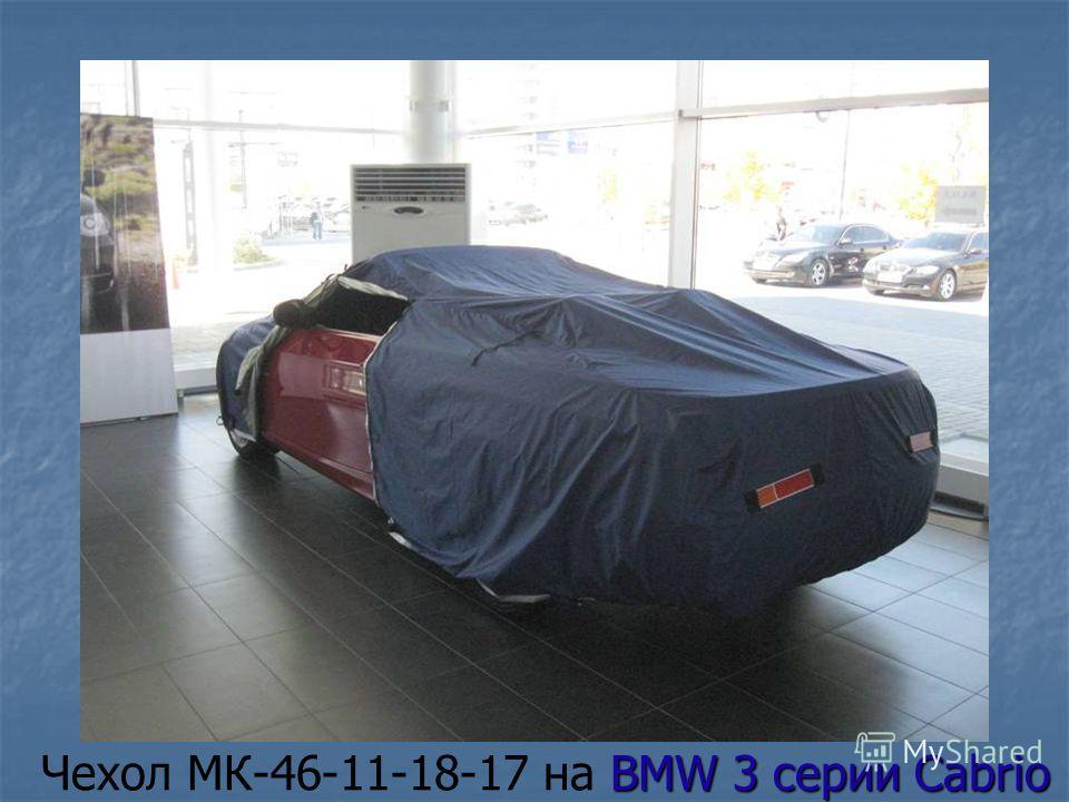 BMW 3 серии Cabrio Чехол МК-46-11-18-17 на BMW 3 серии Cabrio