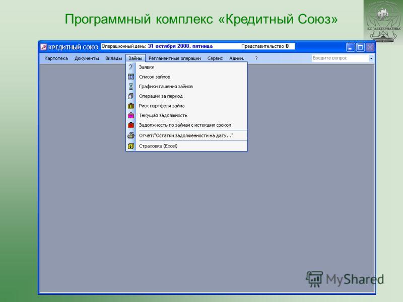 Программный комплекс «Кредитный Союз»