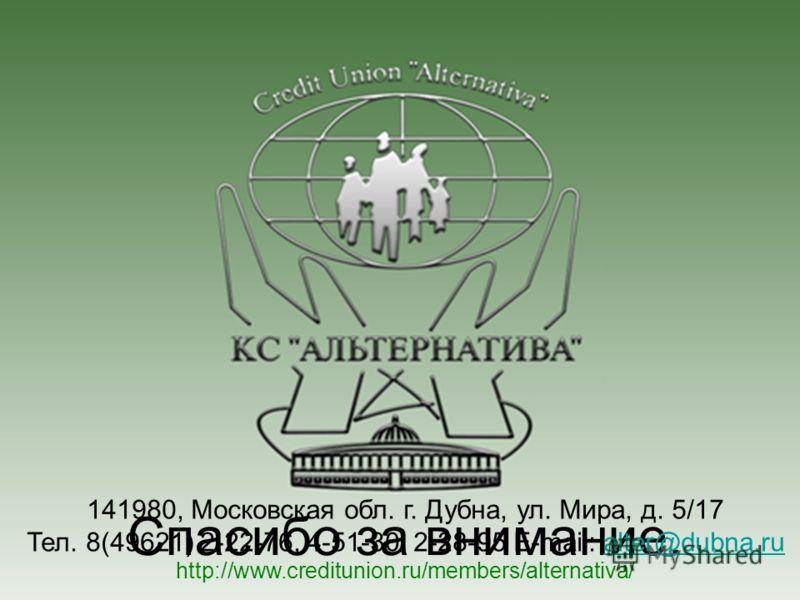 Спасибо за внимание. 141980, Московская обл. г. Дубна, ул. Мира, д. 5/17 Тел. 8(49621) 2-22-76, 4-51-30, 2-28-95 E-mail: alter@dubna.rualter@dubna.ru http://www.creditunion.ru/members/alternativa/