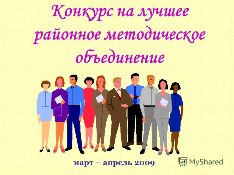 Конкурс на лучшее районное методическое объединение март – апрель 2009