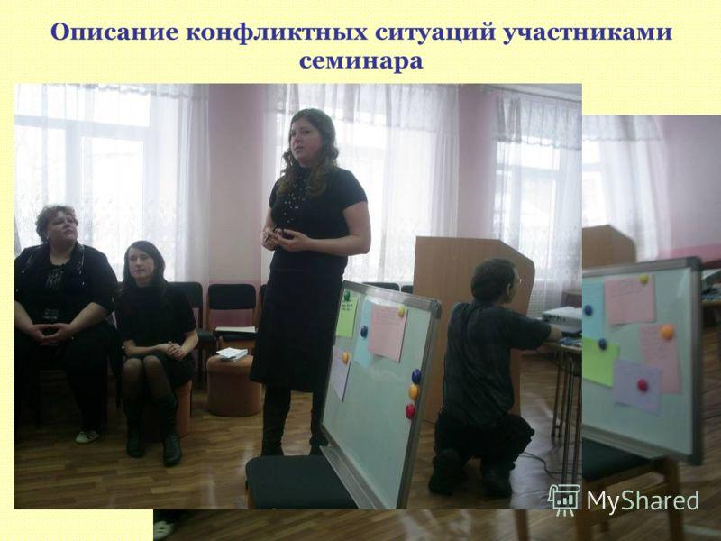 Описание конфликтных ситуаций участниками семинара