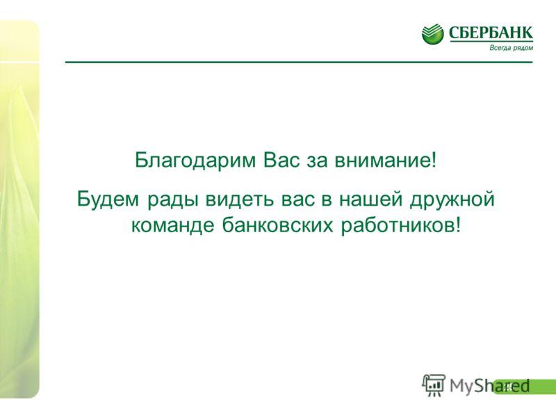 25 Благодарим Вас за внимание! Будем рады видеть вас в нашей дружной команде банковских работников!