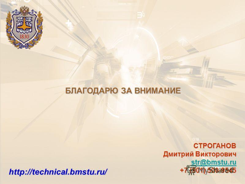 БЛАГОДАРЮ ЗА ВНИМАНИЕ http://technical.bmstu.ru/ СТРОГАНОВ Дмитрий Викторович str@bmstu.ru str@bmstu.rustr@bmstu.ru +7 (901) 500-9545