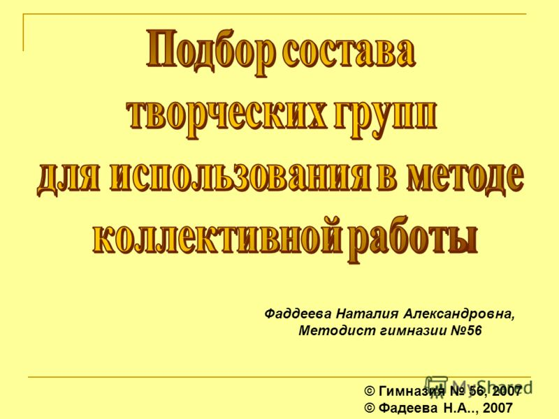 Фаддеева Наталия Александровна, Методист гимназии 56 © Гимназия 56, 2007 © Фадеева Н.А.., 2007