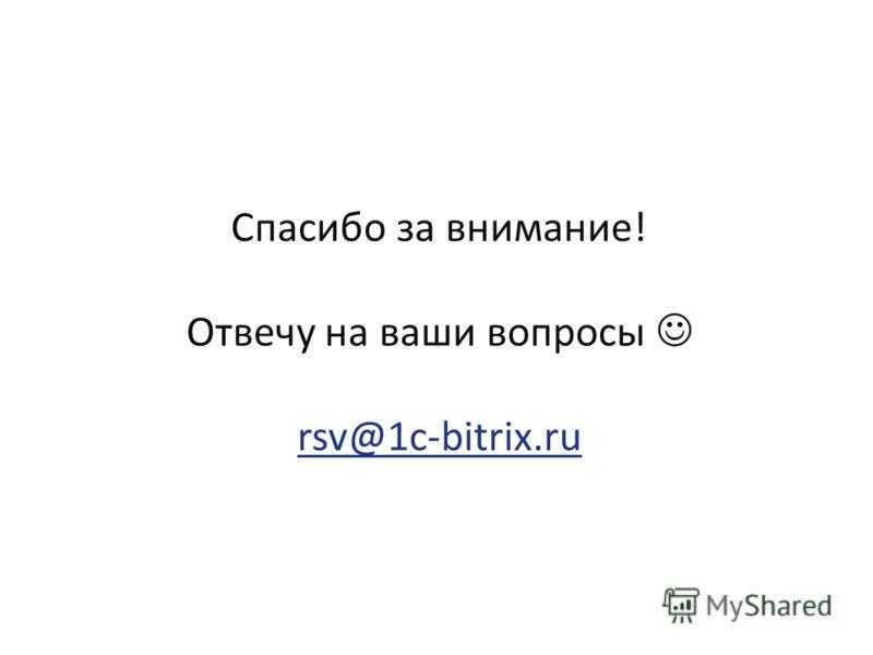 Спасибо за внимание! Отвечу на ваши вопросы rsv@1c-bitrix.ru