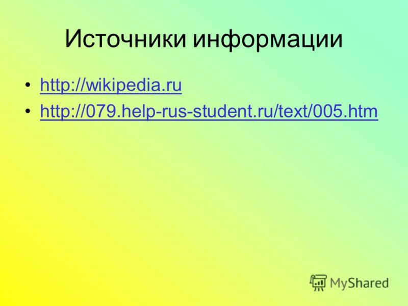 Источники информации http://wikipedia.ruhttp://wikipedia.ru http://079.help-rus-student.ru/text/005.htm