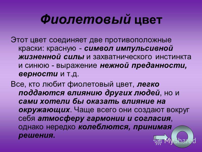 Что символизирует фиолетовый цвет